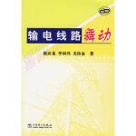 输电线路舞动,郭应龙,李国兴,尤传永,中国电力出版社9787508312316