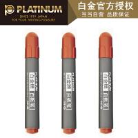 Platinum白金 WB-45/棕色单支/7色可选 进口墨水可擦白板笔快干易擦拭办公干净儿童小学生绘画涂鸦无毒多彩色 当当自营