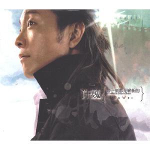 新华书店正版  华语流行音乐   许巍 每一刻都是崭新的CD