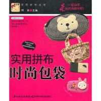 正版书籍 9787538453591实用拼布系列丛书--时尚包袋 阿呆 吉林科学技术出版社