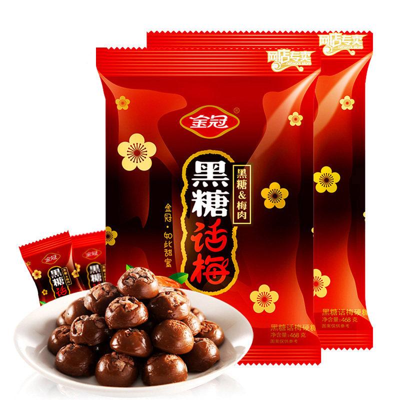 金冠 黑糖话梅糖468g*2袋婚庆喜糖 休息零食品