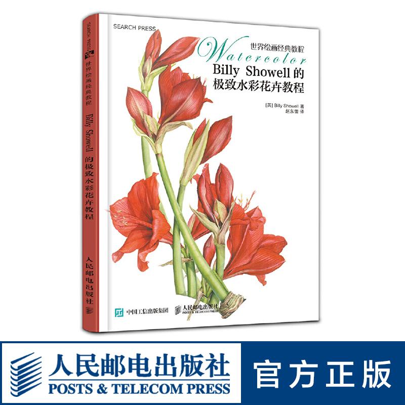 世界绘画经典教程:Billy Showell的极致水彩花卉教程