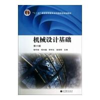 【旧书二手书8成新】机械设计基础第六版第6版 杨可桢 高等教育出版社 9787040376241
