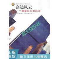 【二手旧书9成新】富达风云:一个基金巨头的沉浮(美)亨里克斯 著,楚立峰 译9787547601853上海远东出版社