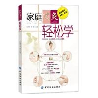 家庭艾灸轻松学 王启芳,双福 中国纺织出版社