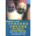 内科病皮肤表现诊断彩色图谱,(英)塞文(Savin) ,车雅敏,天津科技翻译出版公司9787543311244