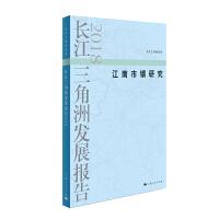 长江三角洲发展报告2018