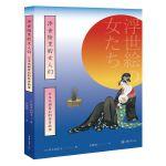 浮世绘里的女人们――日本名画背后的传奇故事