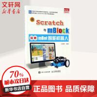 用Scratch与mBlock玩转mBot智能机器人 王丽君 编著