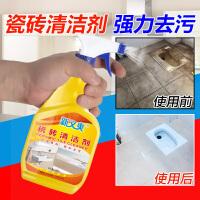 瓷砖清洁剂强力去污地板地砖清洗装修除水泥墙漆乳胶漆腻子粉家用