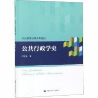 公共行政学史/何艳玲/公共管理创新系列教材 中国人民大学出版社有限公司