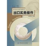 出口实务操作 刘宝成著 中国纺织出版社