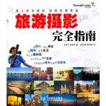 旅游摄影完全指南,(韩)刘浩钟,李红姬,李明吉,人民邮电出版社9787115240361