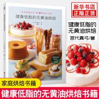 健康低脂的无黄油烘焙 烘培书籍大全烘培 面包蛋糕甜点饼干酥挞制作西点 烤箱食谱家常菜谱 家庭烘焙书籍 面包书烘焙大全低