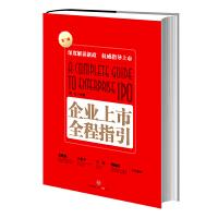 《企业上市全程指引》第三版