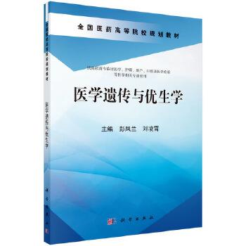医学遗传与优生学(高职助产)