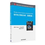现代电力系统分析(第四版)