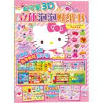 超可爱3D立体泡泡贴纸书:Hello Kitty去购物.开心购物篇