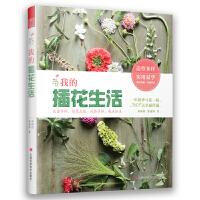 我的插花生活(跟随四季,以花为友,学习花艺,装点生活。)
