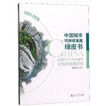 中国城市可持续发展绿皮书――中国35个大中城市可持续发展评估(2017-2018)