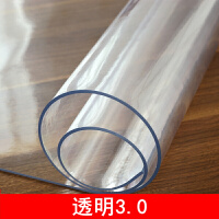 pvc桌布防水防烫防油免洗塑料餐垫胶垫透明软玻璃茶几桌面保护膜