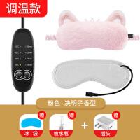 蒸汽眼罩充电宝USB电加热睡眠缓解眼疲劳眼贴护眼袋 热敷眼睛发热 冰袋睡眠眼罩