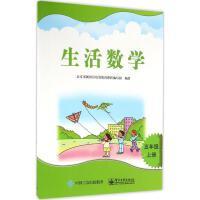 生活数学5年级.上册 北京市朝阳区培智教育课程编写组 编著