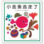 小金鱼逃走了 (日)五味太郎,(日)猿渡静子 新星出版社 9787513304948