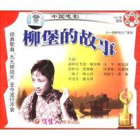 【商城正版】俏佳人老电影 柳堡的故事(VCD) 廖有梁, 陶玉玲