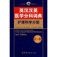 英汉汉英医学分科词典――护理科学分册