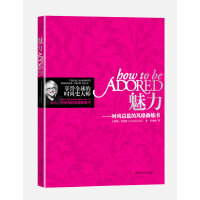 魅力――时尚总监的风格修炼书(维达沙宣时尚总监、享誉全球的时尚史大师,教你成为出色得体的女人!)