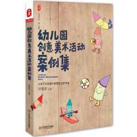 幼儿园创意美术活动案例集 大夏书系(幼儿园一线教师依据多元智能理论,运用11种美工形式,开启孩子创意思维的全彩实战案例