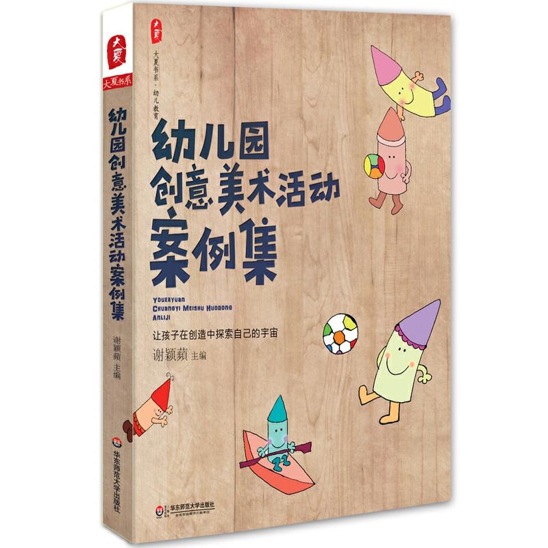 幼儿园创意美术活动案例集 大夏书系(幼儿园一线教师依据多元智能理论,运用11种美工形式,开启孩子创意思维的全彩实战案例书!)