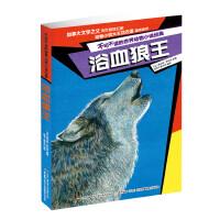 不可不读的世界动物小说经典:浴血狼王
