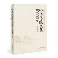 中华传统文化10000词