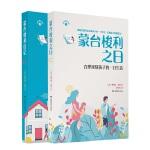 蒙台梭利之日+日记(2册套装)――合理规划孩子的一日生活,记录孩子美好成长
