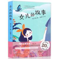 女儿的故事 20周年珍藏纪念版 梅子涵 儿童文学奖作品精粹 8-15岁成长小说儿童读物 青少年中国儿童文学经典书系正版