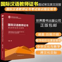 北京世图:国际汉语教师证书面试常见英文问答