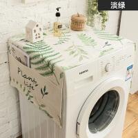 清新绿植全自动滚筒洗衣机盖布棉麻单开门冰箱罩布艺防尘罩 55*135