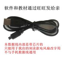 台式双电源DIY编程烧录USB闪字风扇LED广告风扇表白生日礼物