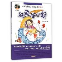 双鱼座小爱/爱与智慧校园阅读新小说