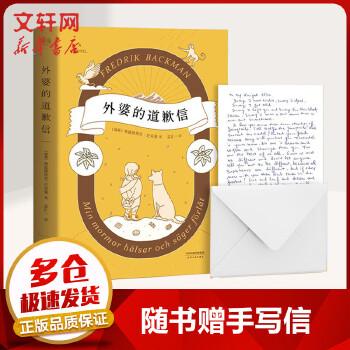 外婆的道歉信 天津人民出版社 【文轩正版图书】