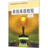 希伯来语教程(二) 徐哲平 编译