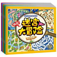 迷宫大冒险全6册