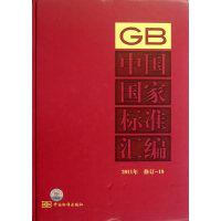 中国国家标准汇编 2011年修订-19 9787506669412 中国标准出版社 中国标准出版社