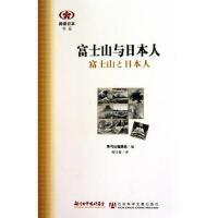 富士山与日本人,日本青弓社编辑部,周以量,社会科学文献出版社9787509715574