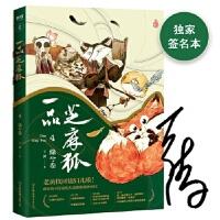 一品芝麻狐4・缘兮卷 王溥 中国友谊出版公司 9787505748057