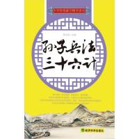 孙子兵法・三十六计(中华传统蒙学精华读本)