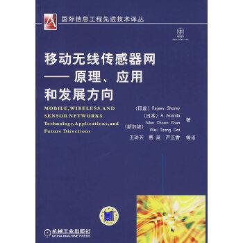 移动无线传感器网——原理、应用和发展方向