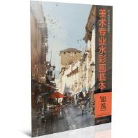 美术专业水彩画临本:建筑
